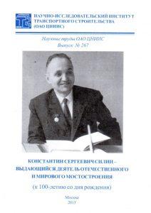 Научные труды АО ЦНИИС, Выпуск №267. 2013 год.