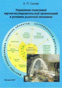 Управление отраслевой научно-исследовательской организацией в условиях рыночной экономики. 2007 год.