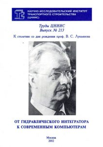 Труды АО ЦНИИС, Выпуск №213. 2002 год.