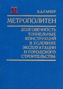 Метрополитен. Долговечность тоннельных конструкций в условиях эксплуатации и городского строительства. Старое издание 1998 год.
