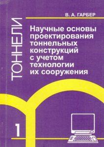Научные основы проектирования тоннельных конструкций с учетом технологии их сооружения Том 1. 1996 год.