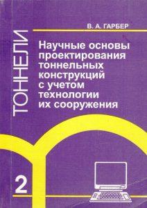 Научные основы проектирования тоннельных конструкций с учетом технологии их сооружения Том 2. 1996 год.