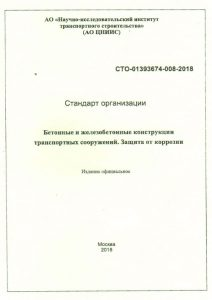 Стандарт организации «Бетонные и железобетонные конструкции транспортных сооружений. Защита от коррозии» (СТО-01393674-008-2018). 2018 год.