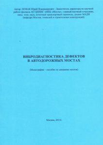 Вибродиагностика дефектов в автодорожных мостах. 2015 год.