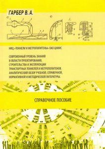 Современный уровень знаний в области проектирования, строительства и эксплуатации транспортных тоннелей и метрополитенов. Аналитический обзор учебной, справочной, нормативной и методической литературы. 2014 год.