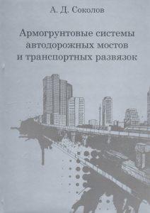 Армогрунтовые системы автодорожных мостов и транспортных развязок. 2013 год.