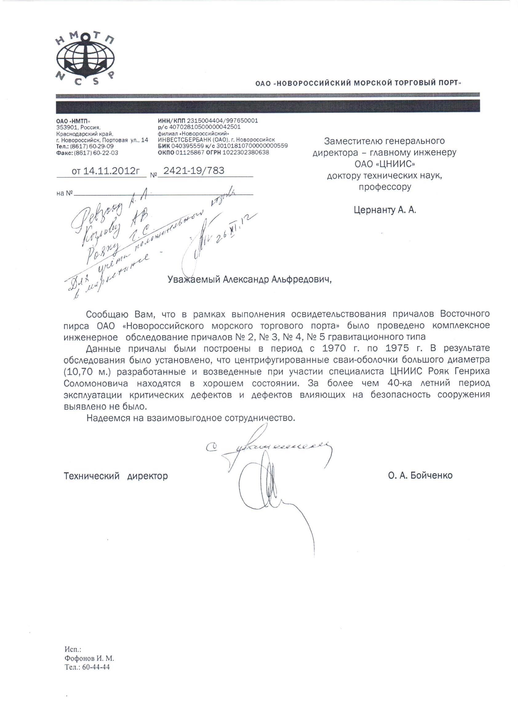 Благодарность Новороссийский порт