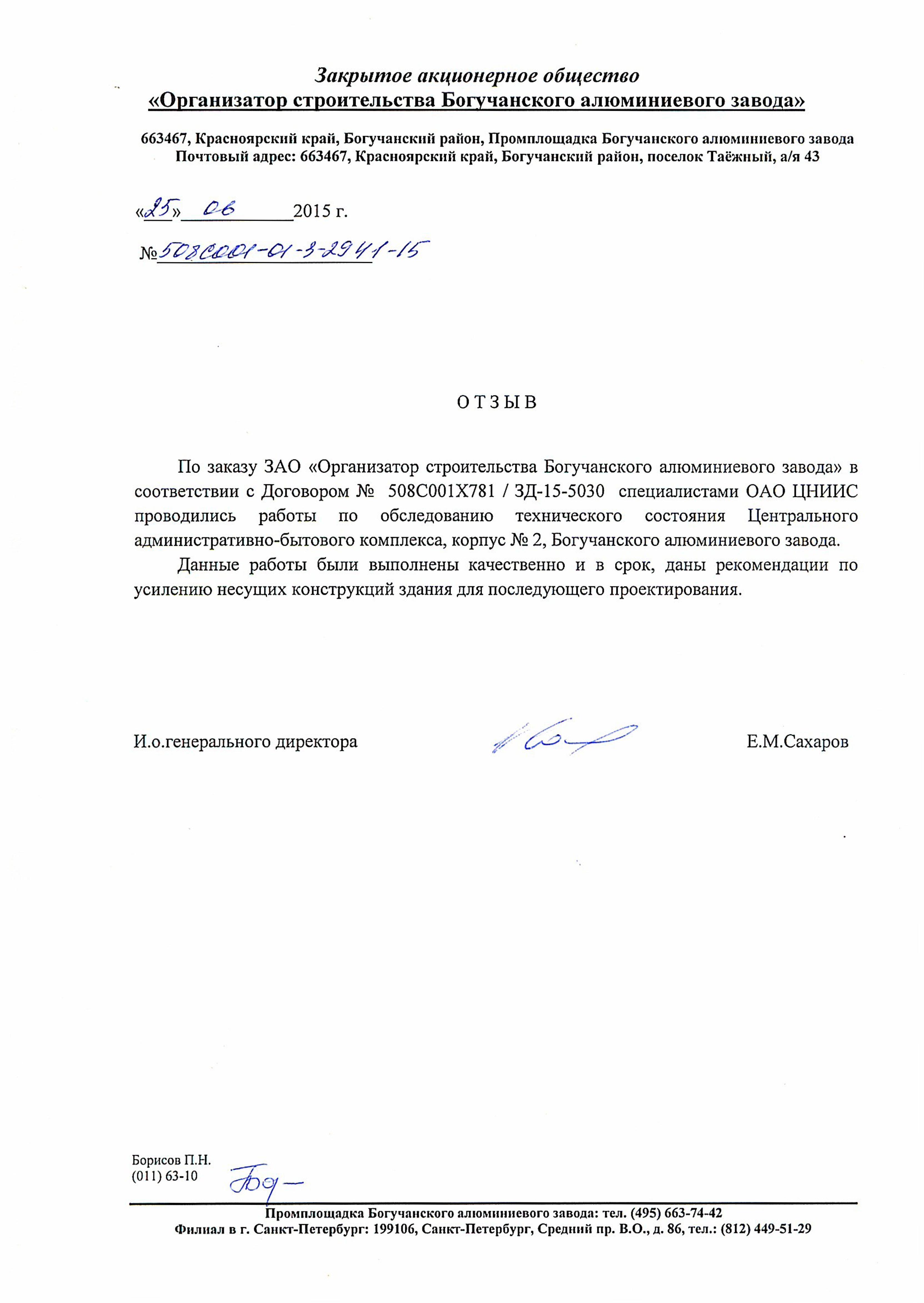 Отзыв от Богучарский алюминиевый завод