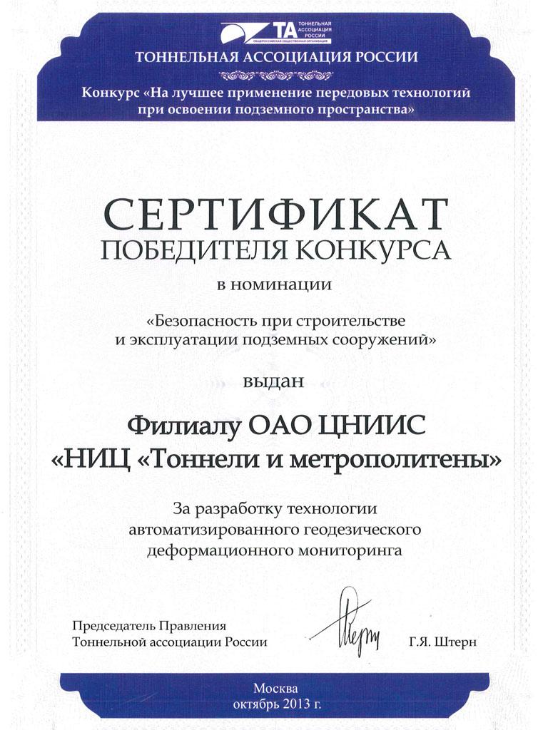 Сертификат победителя конкурса ТА России 2013