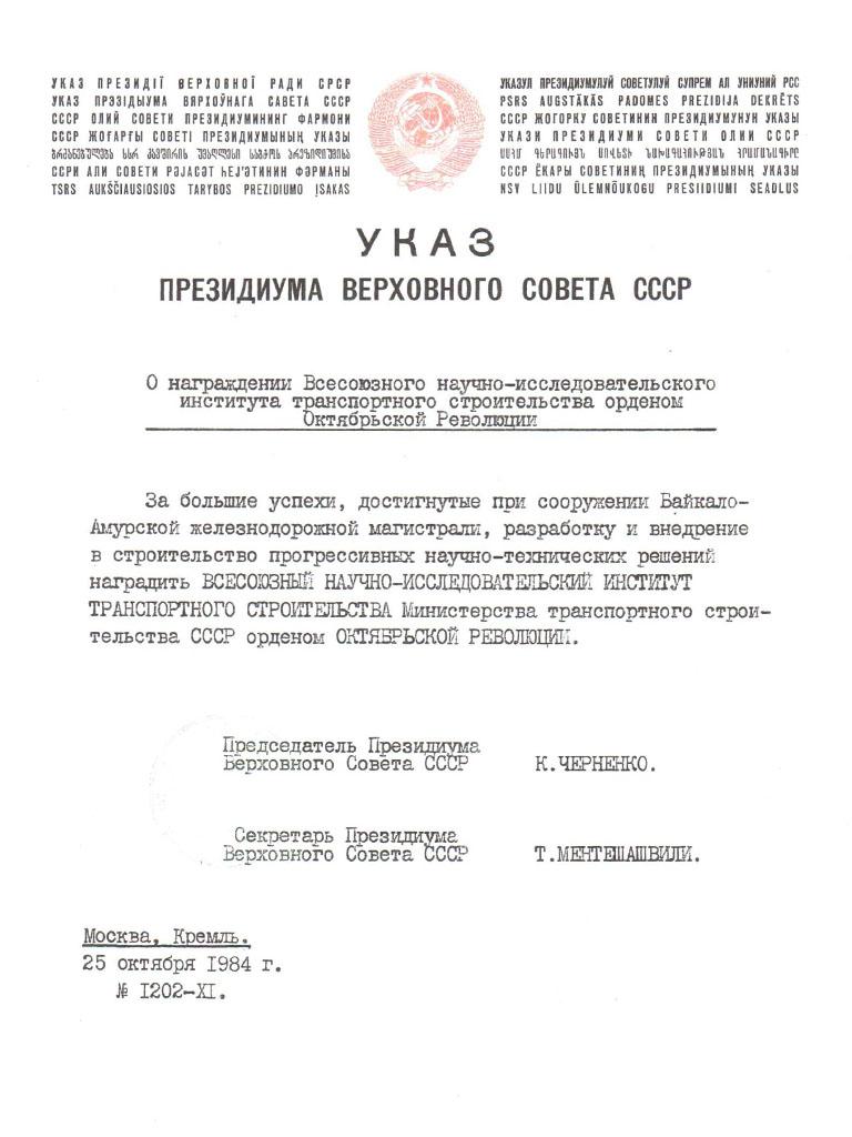 Указ Президиума Верховного Совета СССР о награждении АО ЦНИИС 1984г